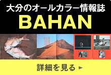 大分のオールカラー情報誌BAHAN
